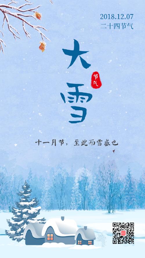 蓝色清新大雪二十四节气海报