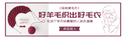 简约毛衣织品淘宝banner