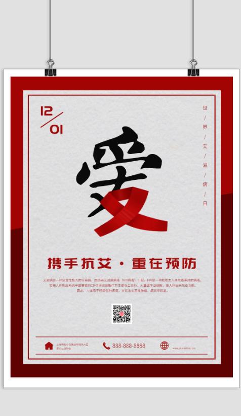 世界艾滋病日公益宣传广告海报