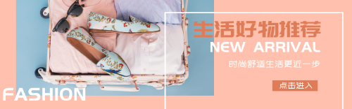 时尚生活新品淘宝banner