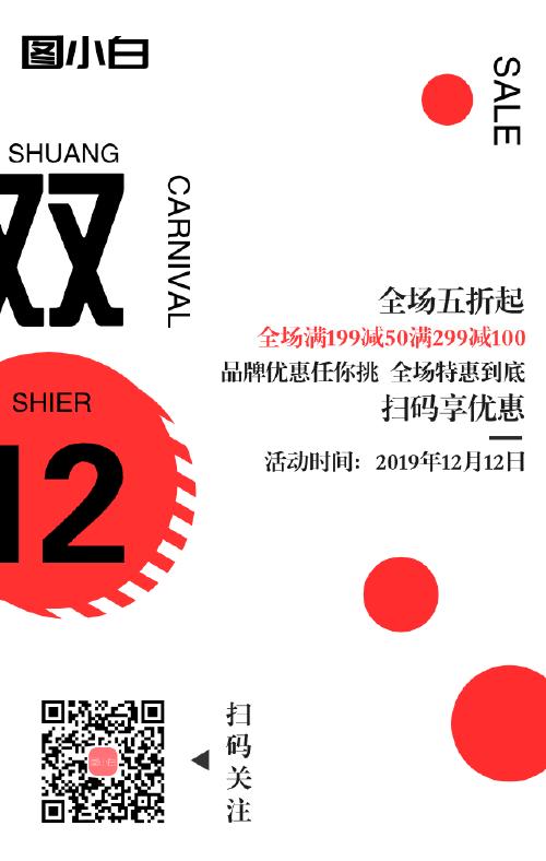简约时尚大气双十二活动手机海报