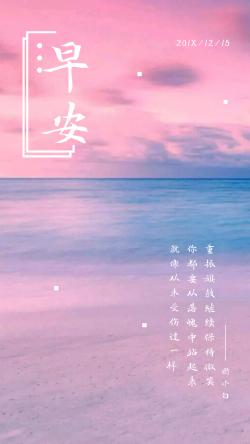 中国风版早安心情日签