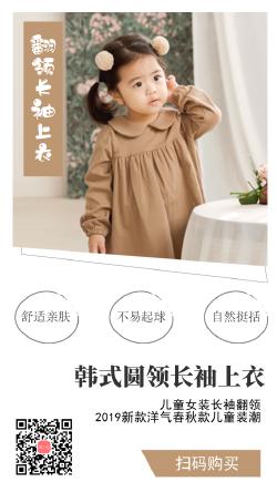 微商童装产品展示模板