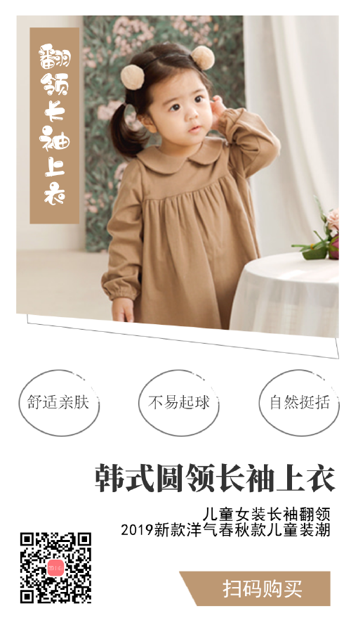 微商童裝產品展示模板