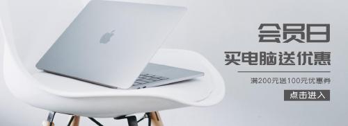 电脑电器促销淘宝banner