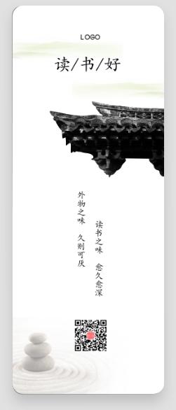 典雅素凈簡約中國風書簽