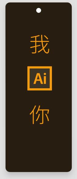 設計師日常創意書簽之Ai
