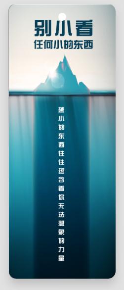 藍色卡通海洋勵志語錄信息書簽