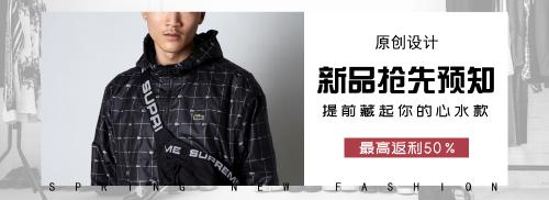 时尚个性新品淘宝banner