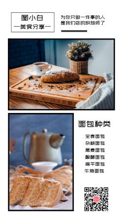 面包美食分享产品展示