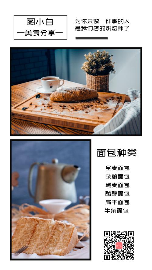 面包美食分享產品展示