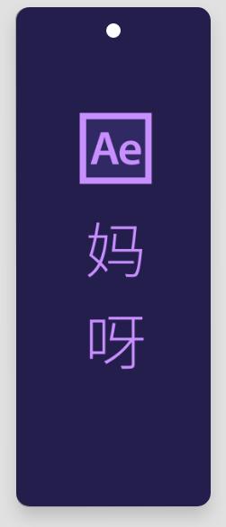 設計師日常創意書簽之Ae