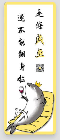 黃色咸魚翻身奮斗書簽