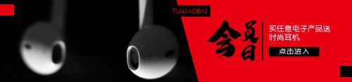 红黑色电子产品淘宝banner