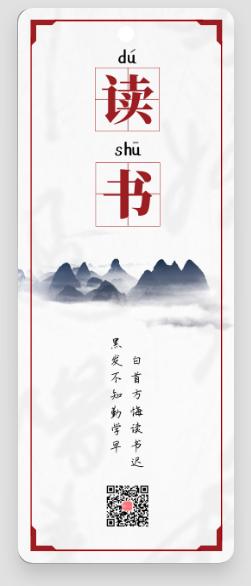 簡約中國風讀書書簽