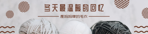 棕色毛衣毛線淘寶banner