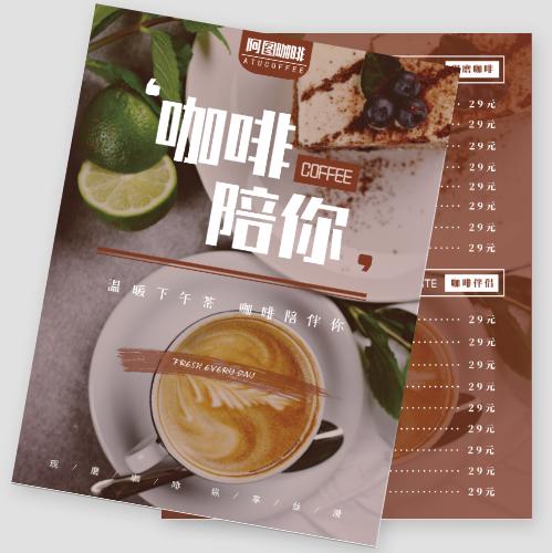 簡約咖啡店飲品店酒水單菜單2P