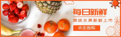 橙色新鲜水果淘宝banner