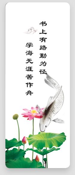 簡約中國風書簽設計