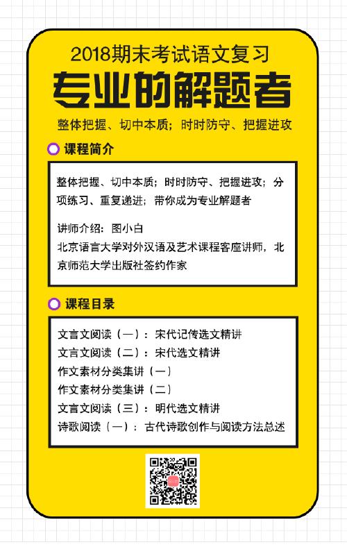 时尚黄色复习解答宣传手机海报