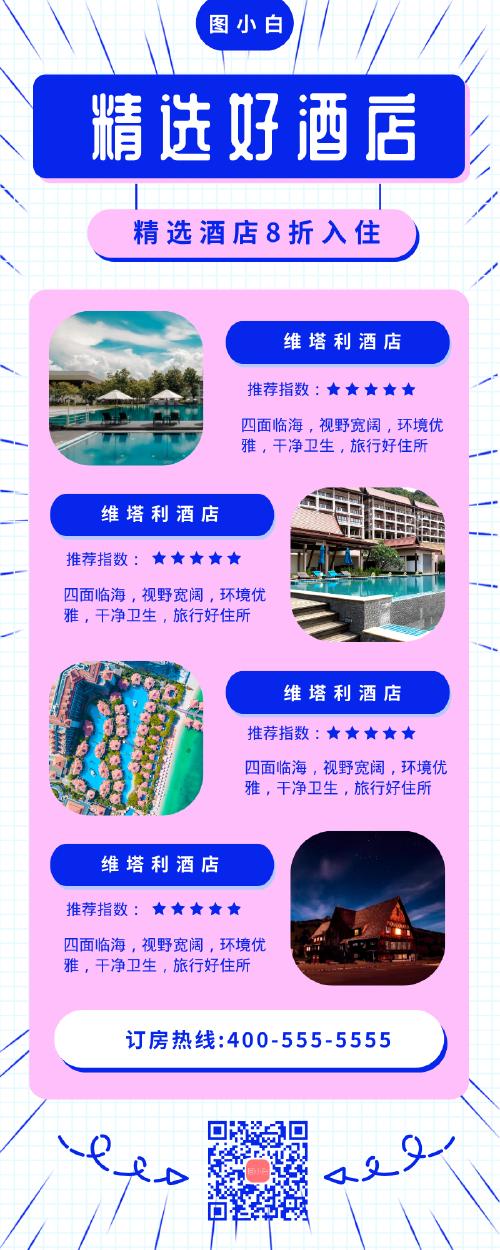 简洁创意旅行酒店推荐营销长图