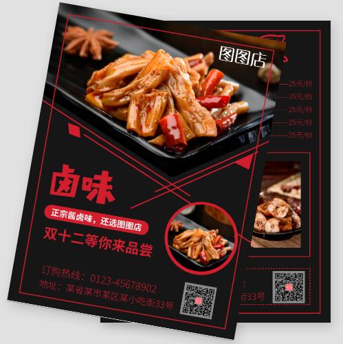 大氣紅色鹵味小吃美食宣傳菜單