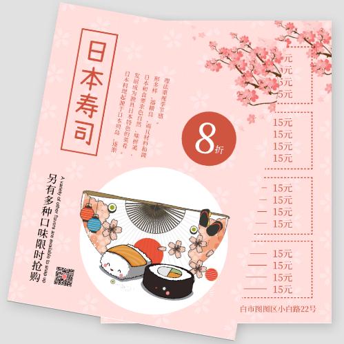 美味日本壽司料理宣傳價目單