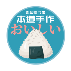 日式饭团专卖店不干胶