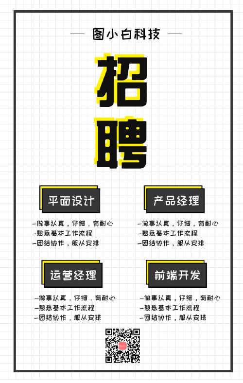简约时尚招聘宣传手机海报