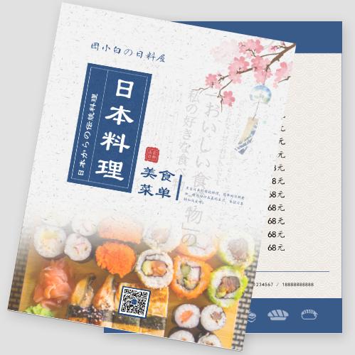 日系日本料理店菜單酒水單2P