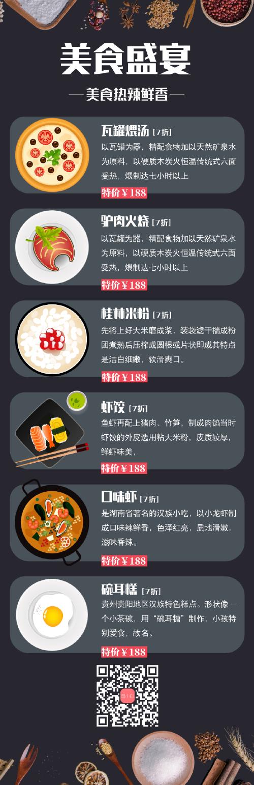 美食介绍促销营销长图