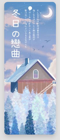 小清新冬日日系插畫書簽