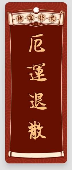 紅色中國風厄運退散符咒書簽