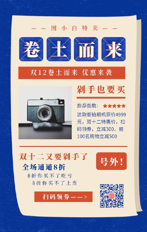 复古报纸风双12促销手机海报
