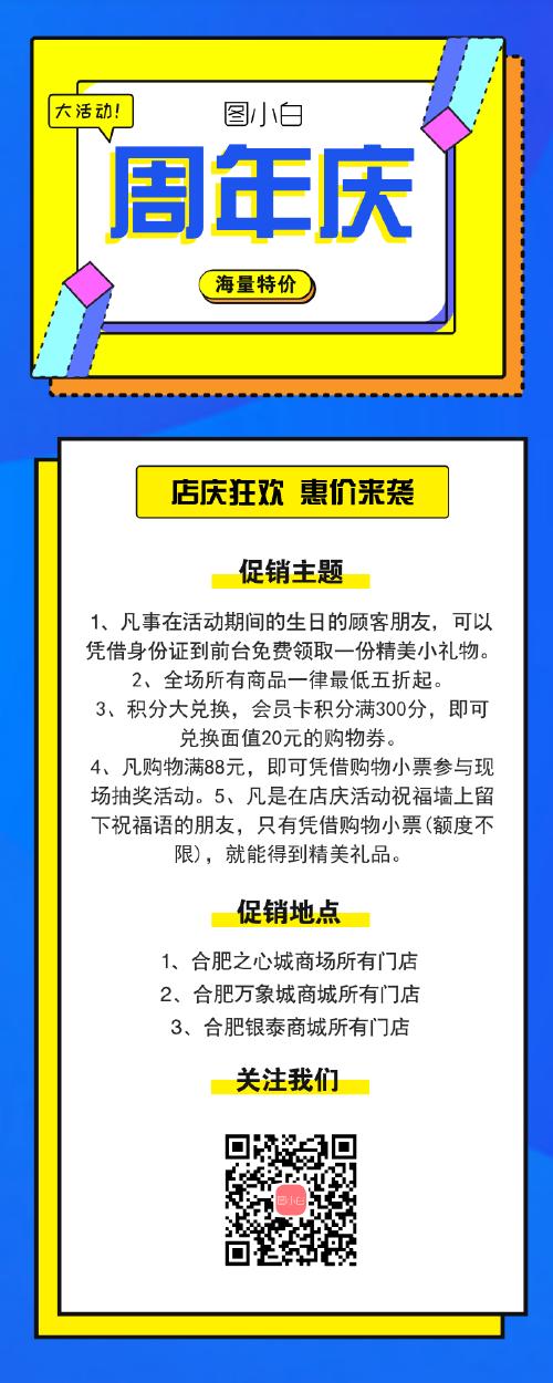 时尚周年庆活动宣传营销长图