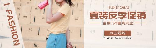 夏装反季促销淘宝banner