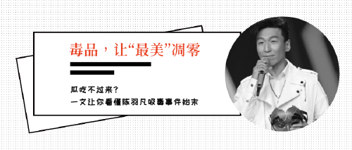 陈羽凡吸毒事件新版公众号首图