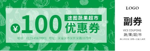 綠色手繪果蔬超市農產品優惠券