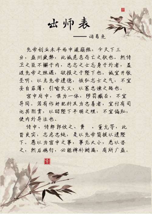 中國風水墨背景信紙