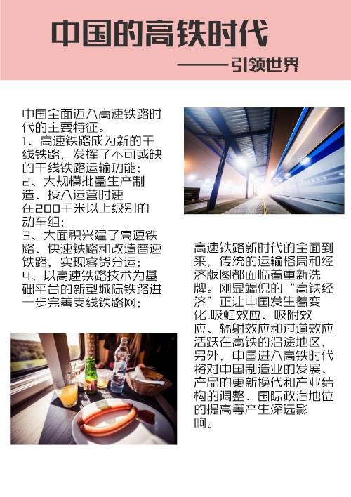 简约风简讯日报