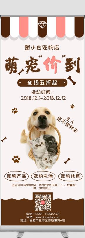 棕色简约宠物店宣传促销易拉宝