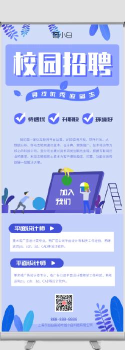 公司企业校园招聘实习生易拉宝