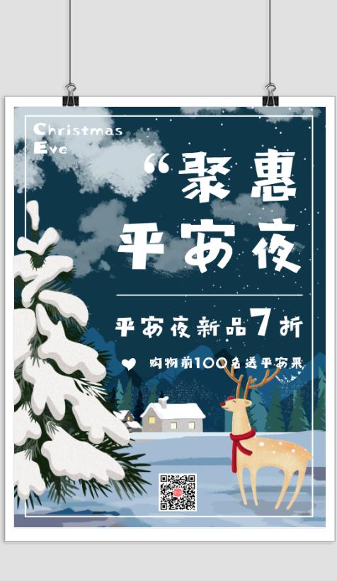 平安夜优惠促销活动海报