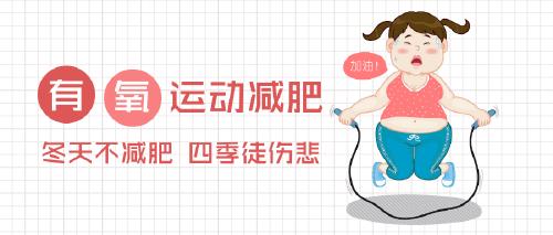 有氧运动减肥新版公众号首图