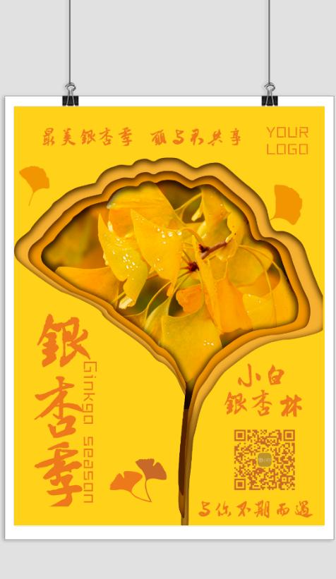 银杏季旅游宣传海报