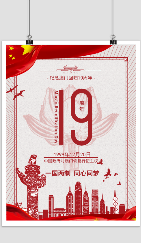 紅色澳門回歸紀念日公益宣傳海報
