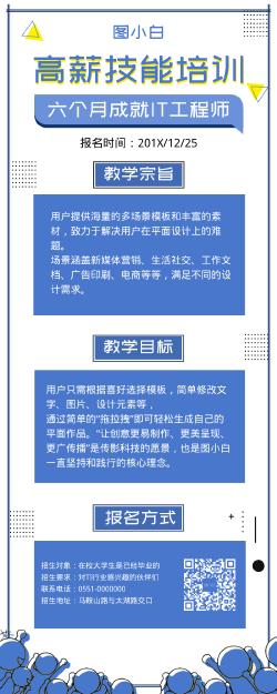 高薪技能培训公司介绍营销长图