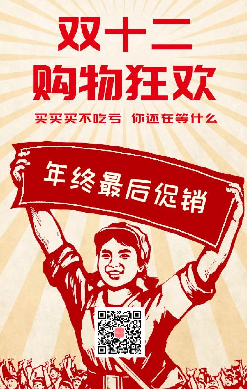 簡約復古雙十二宣傳手機海報