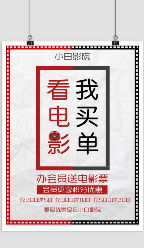 电影节看电影优惠海报