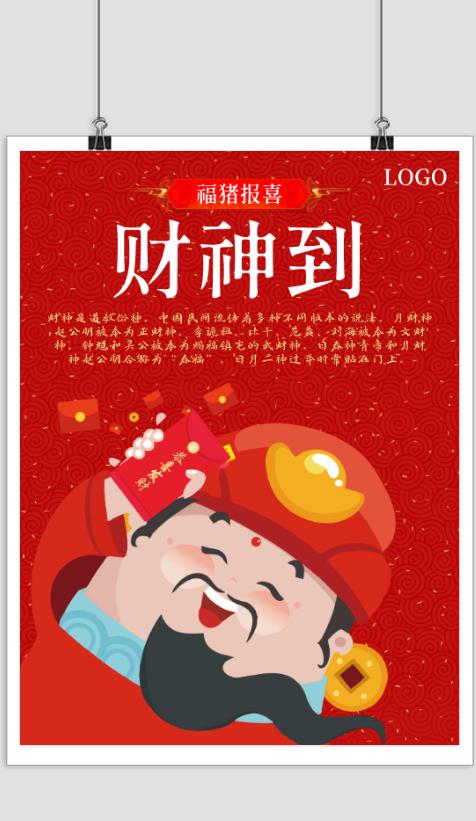 新年财神到海报